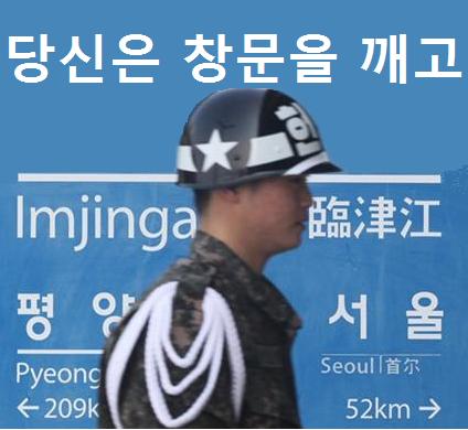 South Korean Soldier at North/South border